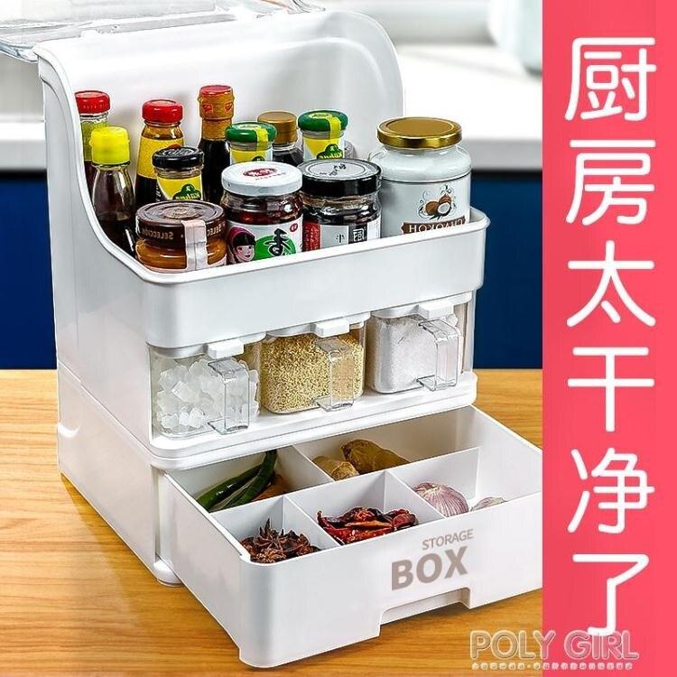 防油調料盒組合套裝廚房家用多功能收納盒帶蓋鹽罐子調味料置物架