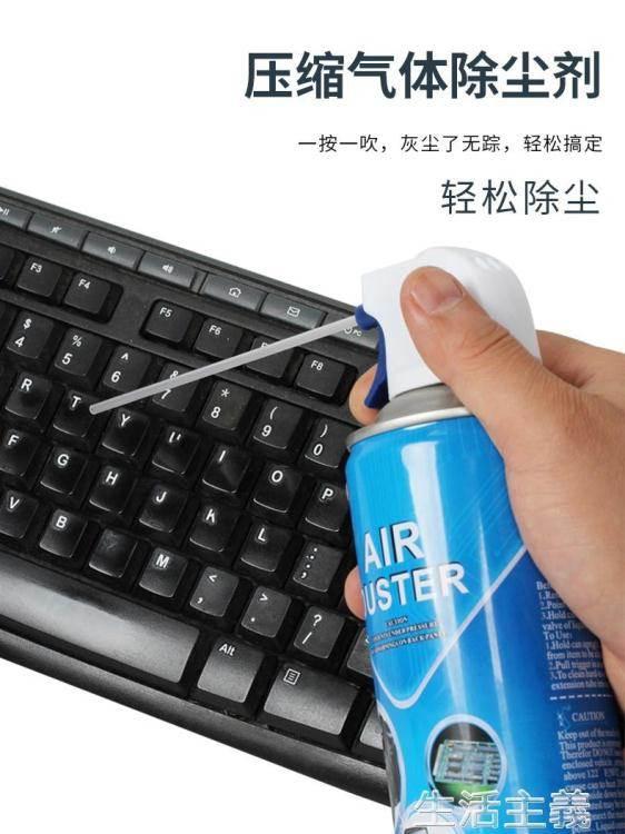 除塵罐 高壓氣罐壓縮空氣罐單反相機鏡頭清洗電腦鍵盤清潔清理噴霧筆記本風扇高壓