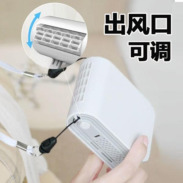 掛腰風扇懶人掛脖學生usb充電隨身戶外迷你便攜式小型手持小空調 2021新款