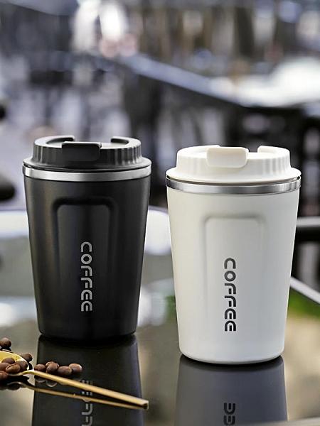 咖啡保溫杯 咖啡不銹鋼保溫水杯子歐式小奢華高檔隨行隨身手沖精致便攜辦公室【牛年大吉】