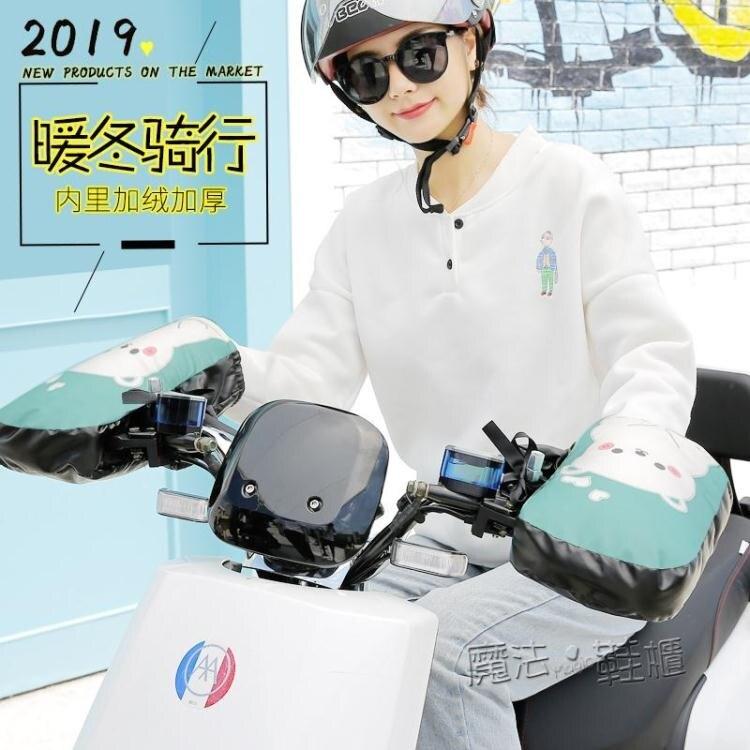 冬天電動摩托車手套防寒防風冬季防水電車電瓶車棉加絨加厚手把套