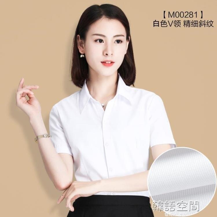 米川春季白襯衫女短袖職業上衣半袖正裝寬鬆工裝襯衣韓版女裝OL寸