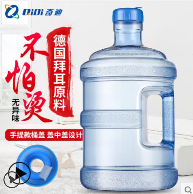 樂淘淘加厚飲水機桶 礦泉水純凈水桶pc大桶飲水裝水桶手提家用7.5升l空桶