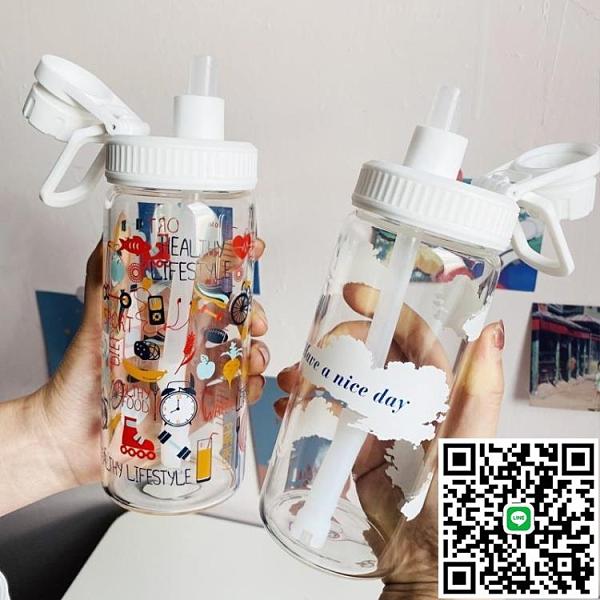 便攜玻璃水杯男女學生簡約吸管喝水杯子【海闊天空】