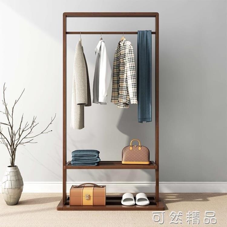 胡桃木衣帽架北歐掛衣架實木落地臥室客廳簡約現代新中式衣服置架 摩可美家