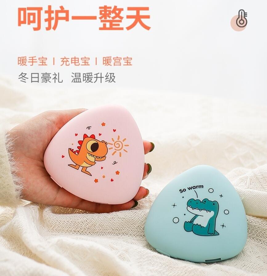 暖手寶 充電防爆學生隨身電熱餅便攜式熱水袋可愛小型迷妳電暖寶寶