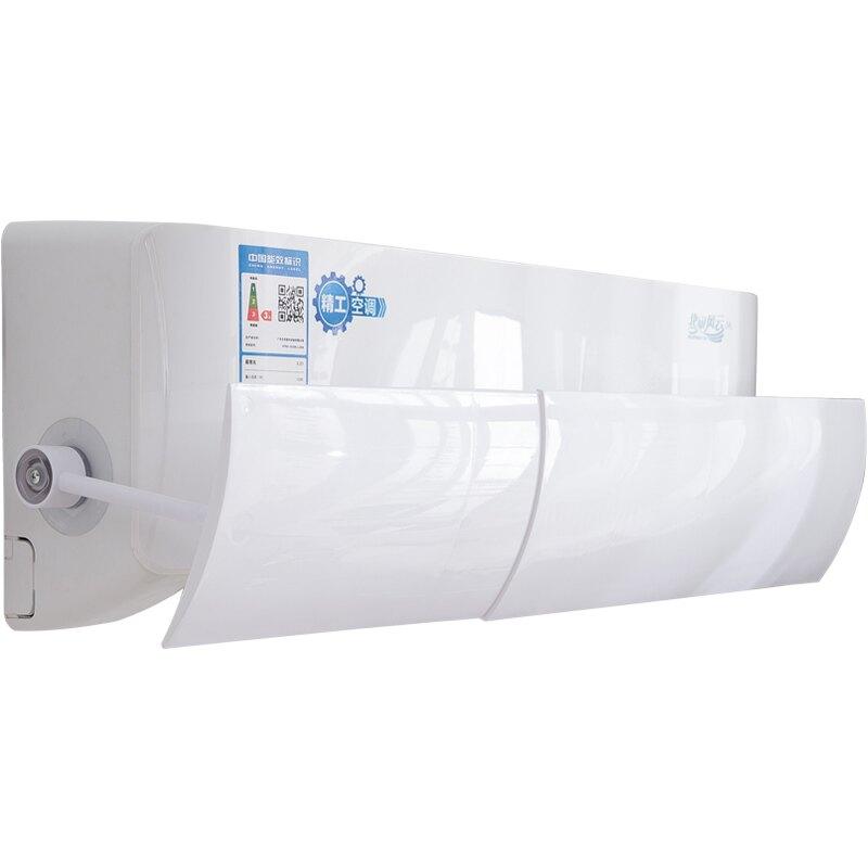 空調擋風板防直吹防風罩出風口遮風板壁掛式通用月子冷氣導風擋板