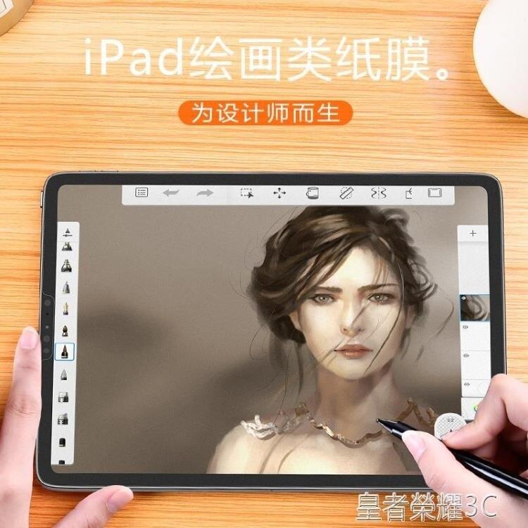 ipad類紙膜ipad紙感鋼化膜mini5蘋果iPadPro11磨砂手寫3繪畫4全屏11繪圖10.5英寸平板電腦