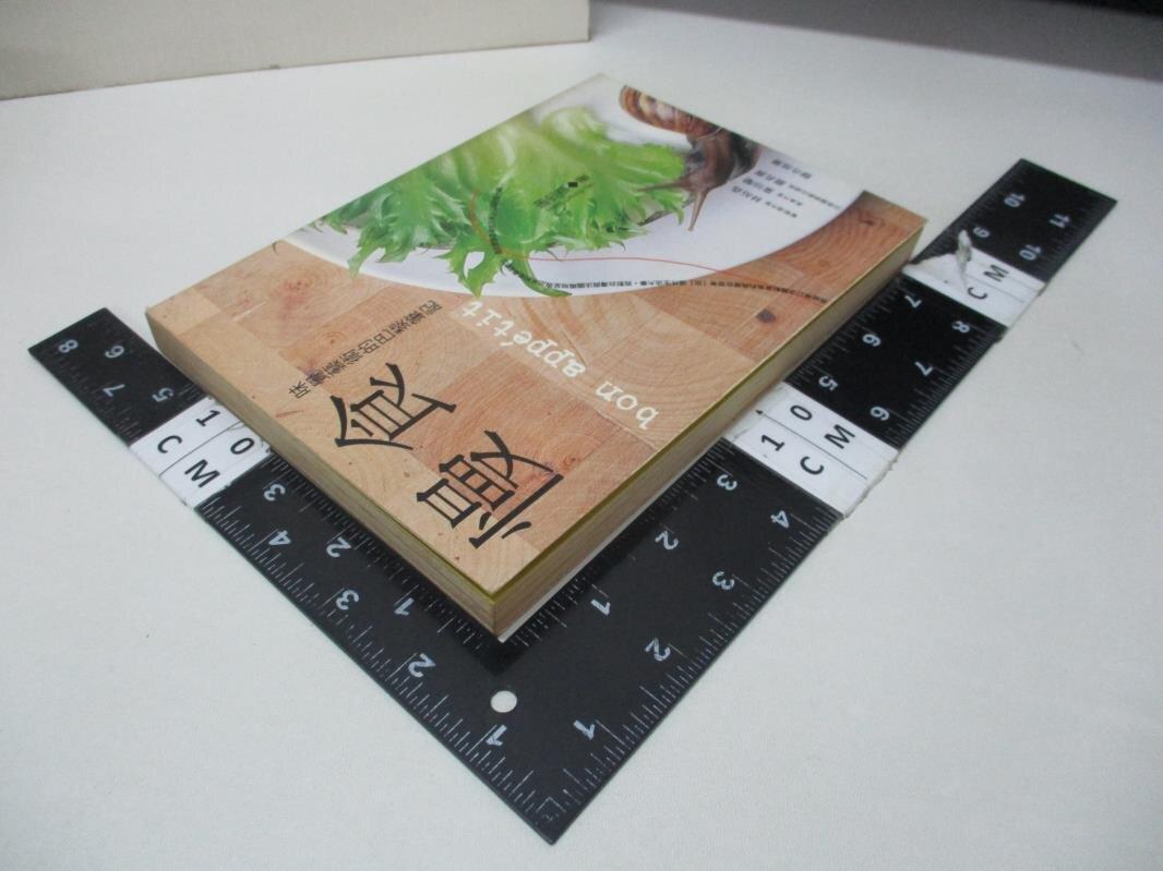 【書寶二手書T1/餐飲_IMY】慢食-味覺藝術的巴黎筆記_謝忠道