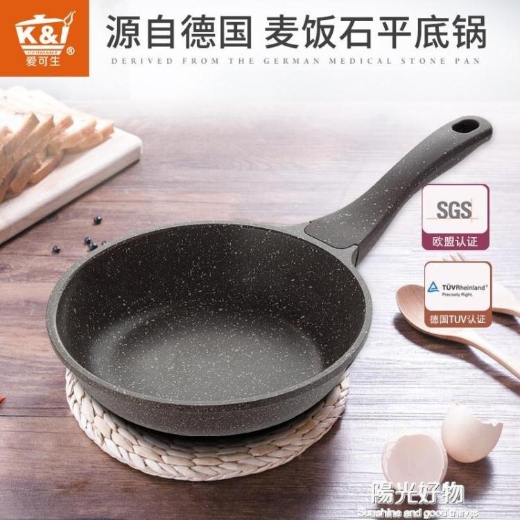 德國麥飯石不沾平底鍋煎雞蛋牛排無油煙千層不黏鍋煎鍋電磁爐通用NMS