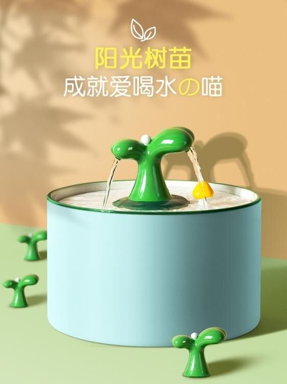 貓咪飲水機陶瓷流動飲水器循環恒溫活水貓自動喝水神器碗寵物用品