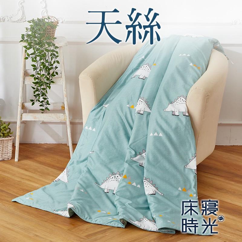 【床寢時光】頂級天絲TENCEL吸濕透氣四季舖棉涼被5x6.5尺-賣萌小龍