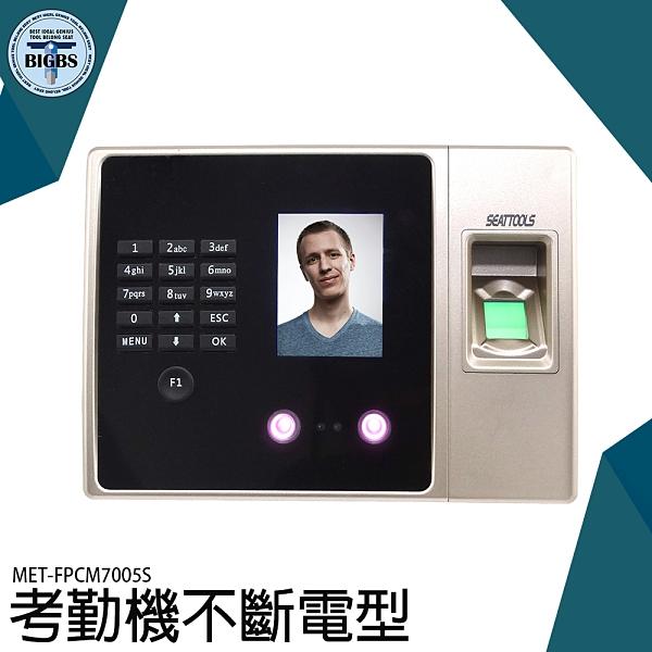 《利器五金》人臉辨識打卡機 指紋密碼一體機 不斷電型 FPCM7005S 面部識別考勤機