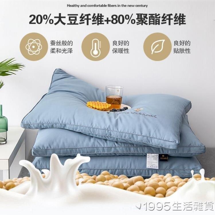 南極人枕頭枕芯一對雙人家用護頸椎助睡眠單人男專用不塌陷不變形