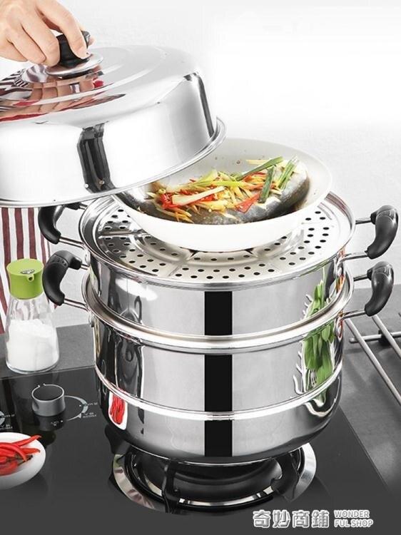 不銹鋼蒸鍋三層3層蒸饅頭蒸籠加厚二層家用小煤氣灶用電磁爐鍋具