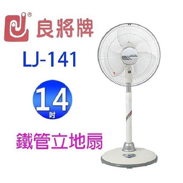 【南紡購物中心】良將 LJ-141  14吋鐵管立地扇
