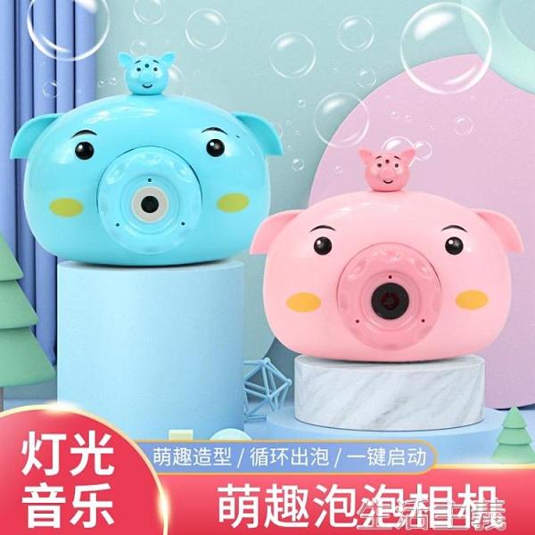 泡泡機 網紅小豬照相機泡泡槍少女心泡泡機全自動吹泡泡兒童玩具哄娃神器 生活主義