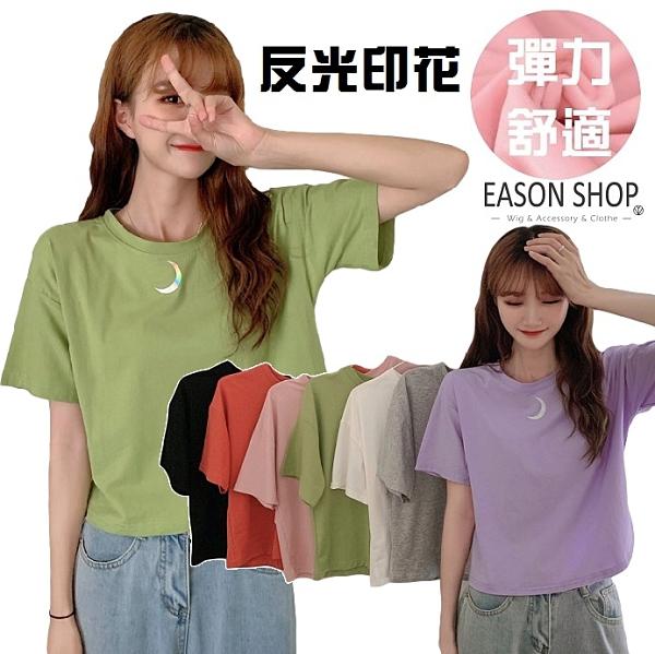 EASON SHOP(GQ0863)韓版糖果色反光月亮印花短版露肚臍圓領短袖素色棉T恤女上衣服顯瘦寬鬆打底內搭衫