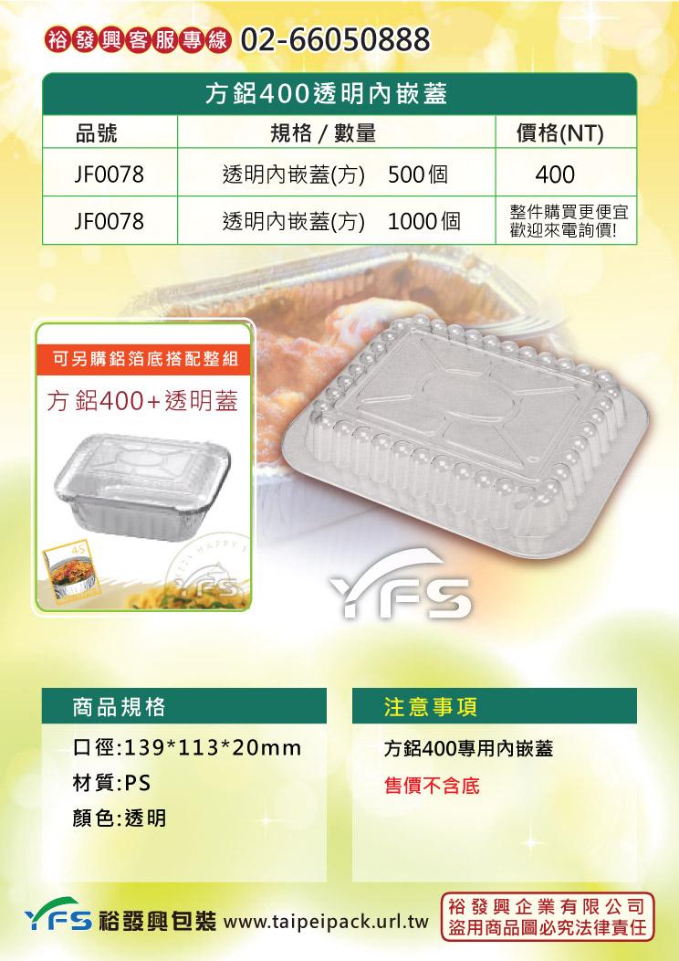 方鋁400透明內嵌蓋 (焗烤/桂圓蛋糕/烤布丁/蒸蛋/蛋塔/義大利麵)【裕發興包裝】JF0078