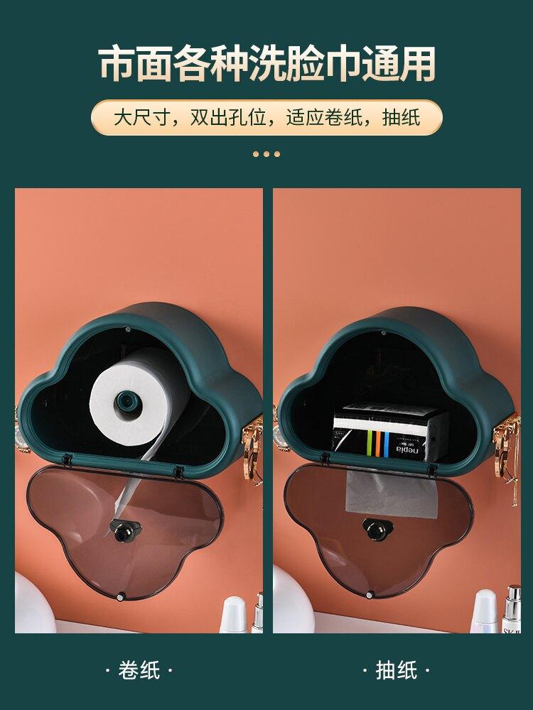 衛生間紙巾盒免打孔云朵洗臉巾收納盒廁所衛生紙置物架抽紙廁紙盒