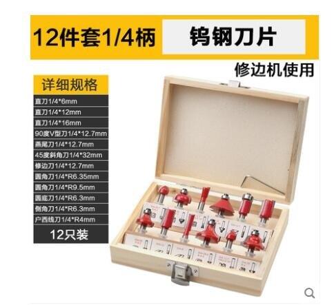 【百淘百樂】修边器 名刃木工銑刀套裝組合花刀12件套裝15件套裝修邊 熱銷~