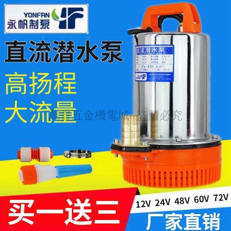 熱銷新品 【蝦皮專供】 水泵潛水泵電瓶車48V12V72伏直流幫浦微型家用水泵農用小型抽水機幫浦