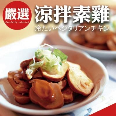 【極鮮配】香Q有味涼拌素雞 180g ±10%/包*5包
