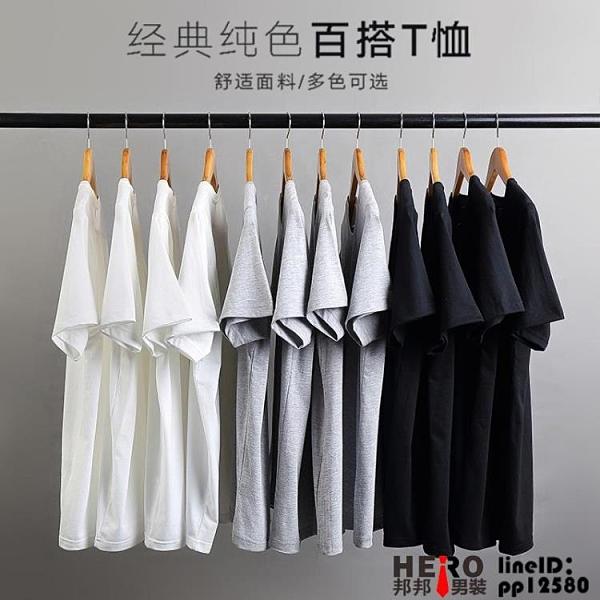 兩件裝 夏季短袖t恤男圓領韓版修身素色打底衫上衣體恤半袖潮流大碼大號34XL品牌【邦邦男裝】