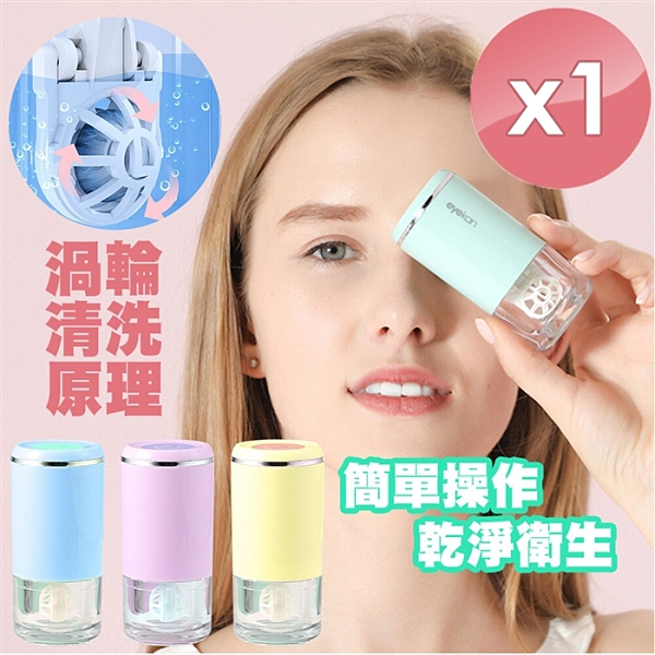 【QiMart】USB充電輕巧隱形眼鏡清洗機-1入組