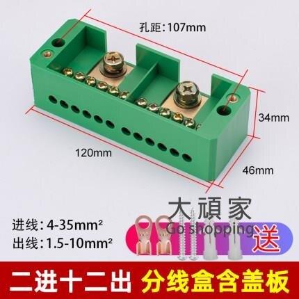 快速接線端子 單相/三相分線盒快速接線端子排接線盒大功率電線接頭連接器家用 五金配件 果果輕時尚