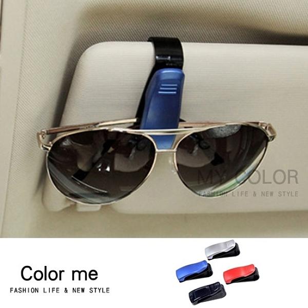 眼鏡架 置物架 車載 車用 汽車用品 眼鏡收納 太陽眼鏡 遮陽板 眼鏡夾【E021】color me