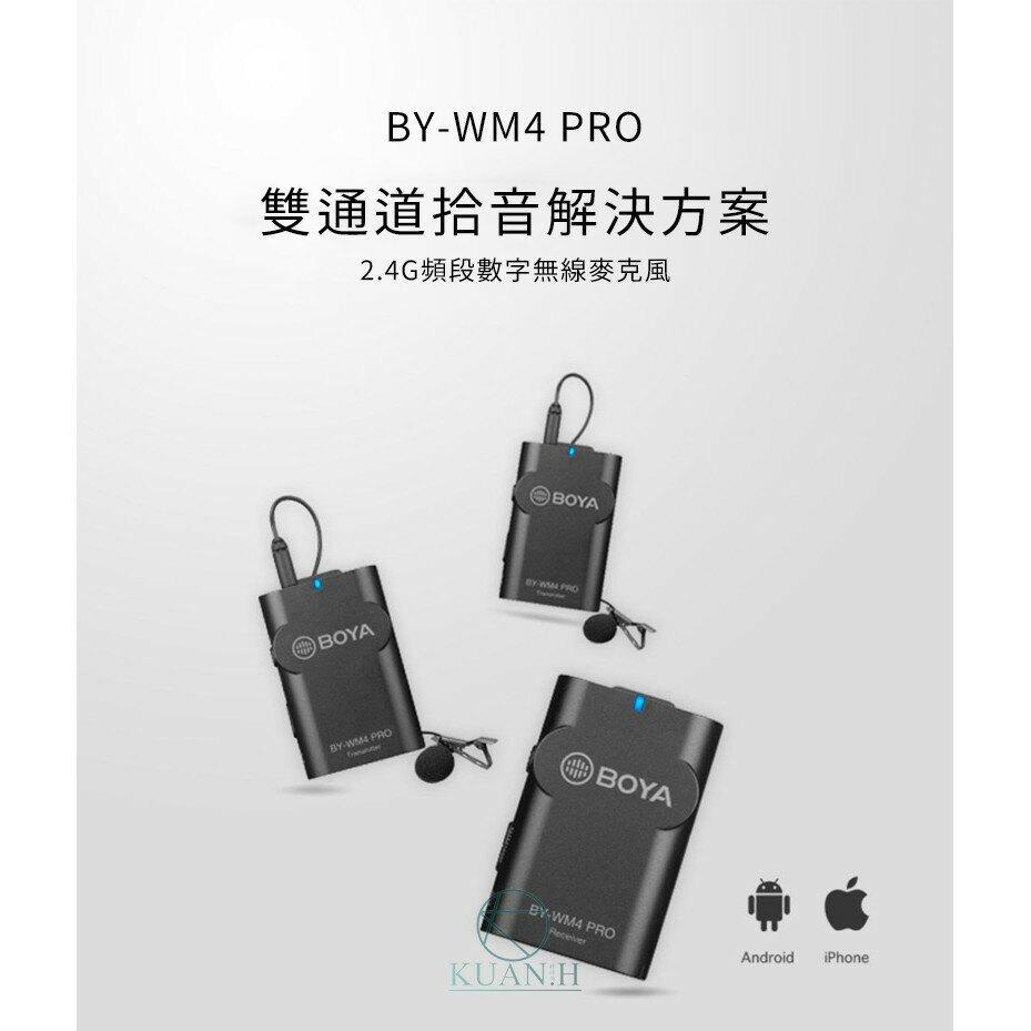 【免運優惠】BY WM4 Pro-K1 | Pro-K2 BOYA 博雅 無線麥克風 數字雙通道無線麥克風(接收+發射)
