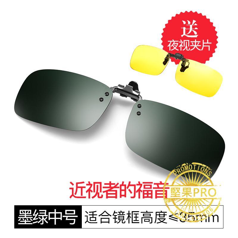 太陽鏡 墨鏡夾片式近視偏光太陽眼鏡男潮開車專用釣魚日夜兩用夜視鏡片女ZHJG289