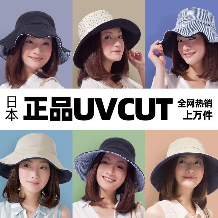 日本needsuvcut防曬帽女夏百搭遮陽帽子雙面防紫外線遮臉漁夫帽