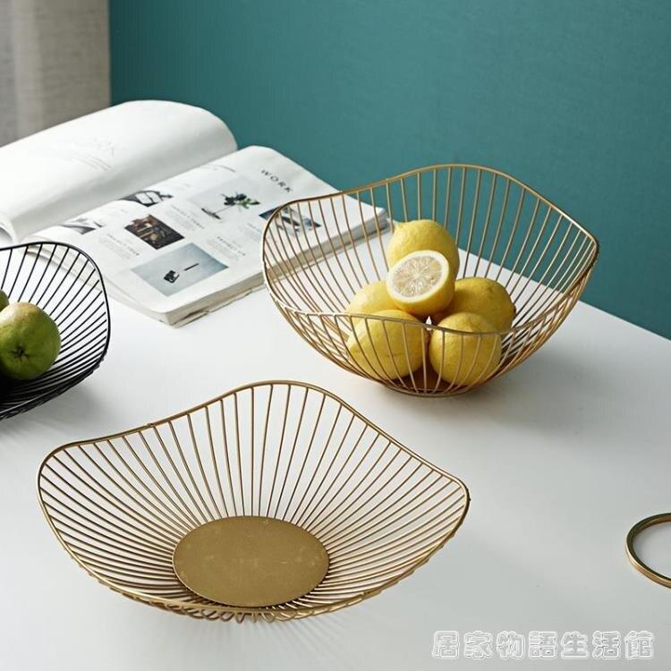 鐵藝網紅水果籃 北歐風格客廳茶幾果盤家用現代風創意零食收納籃 摩可美家