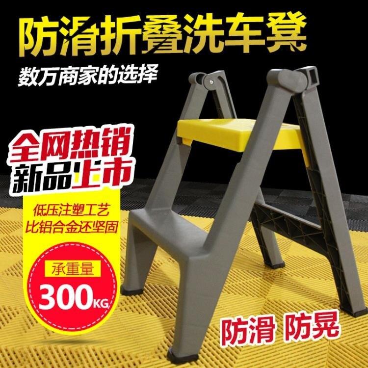 洗車汽車美容摺疊凳塑料便攜式梯子兩步凳多功能台階高低凳美容凳