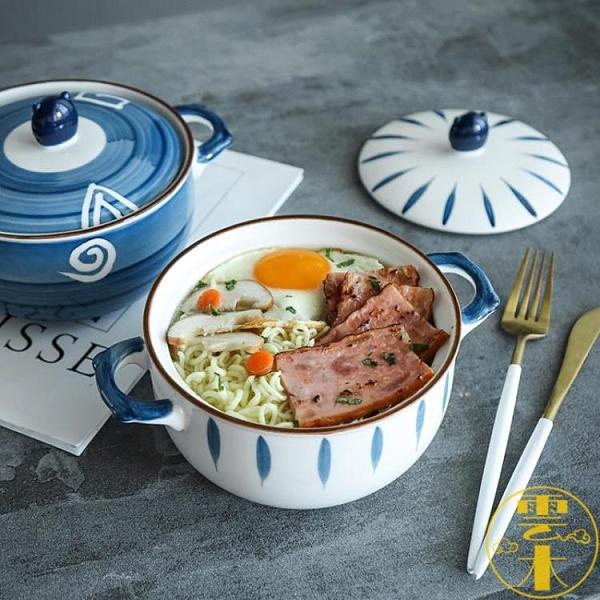 泡面碗帶蓋陶瓷家用碗學生宿舍日式湯碗拉面碗面碗【雲木雜貨】