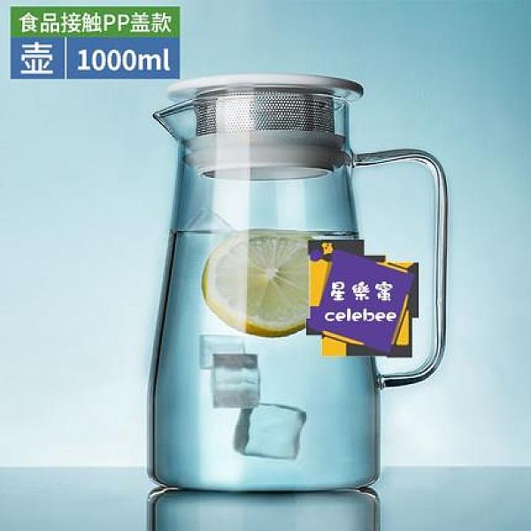 冷水壺 泡茶壺 家用冷水壺玻璃涼水壺耐熱高溫白開水杯套裝茶壺大容量水瓶涼茶壺