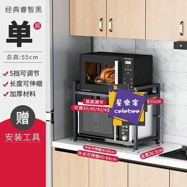 厨房置物架 電器架 可伸縮廚房置物架微波爐烤箱架子雙層台面多功能家用小電器收納架