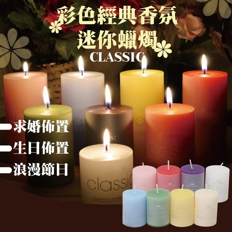 [台灣出貨] 經典圓柱香薰蠟燭 迷你型環保香氛植物蠟燭 5cm 排字 婚禮 七星燈 告白 求婚