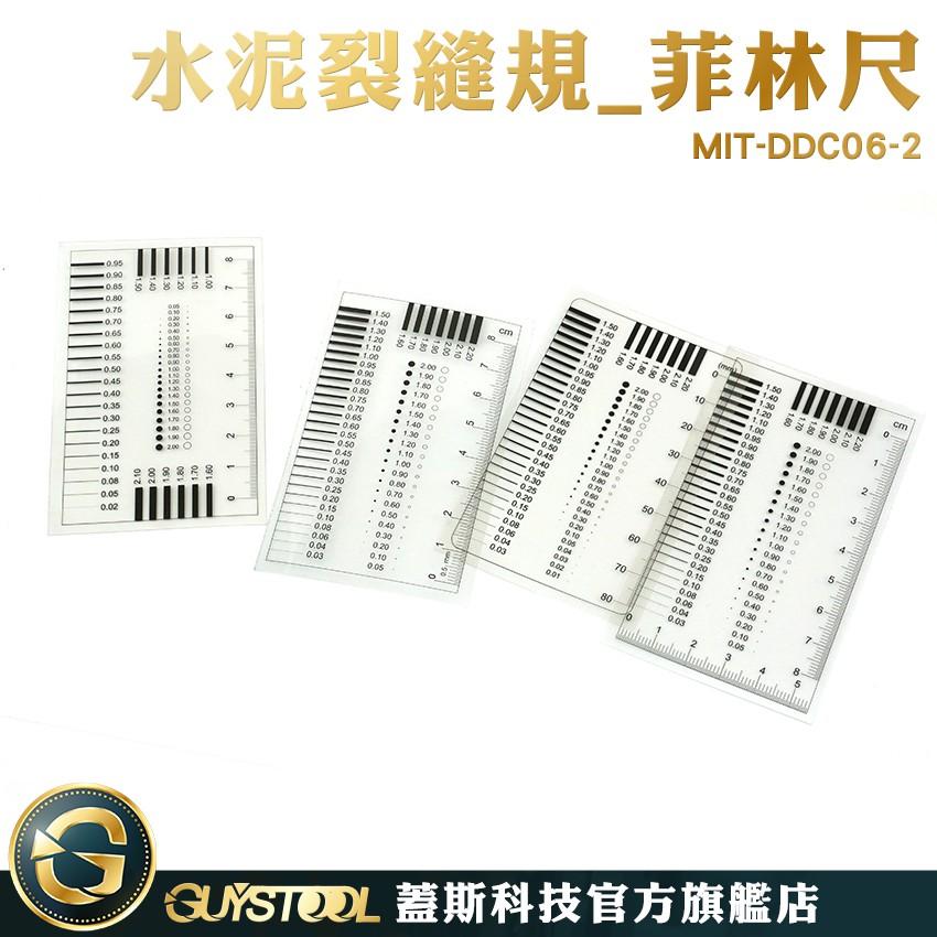 水泥裂縫規 MIT-DDC06-2 蓋斯科技 污點卡 污點裂縫對比 外觀檢驗規 品檢專用 工藝精細 菲林尺 刮傷異物卡