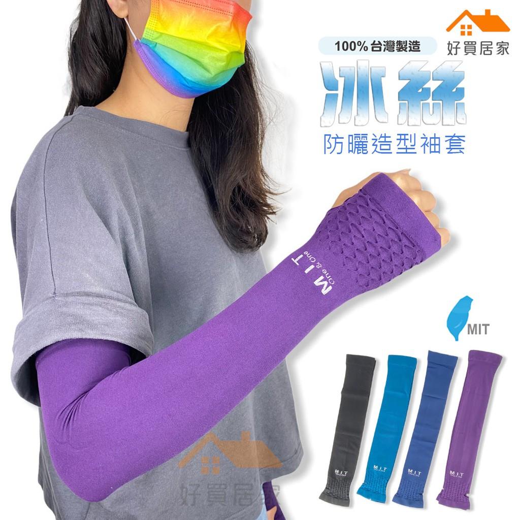 防曬造型袖套【好買居家】MIT台灣製造 冰絲袖套 彈性升級版 抗UV 運動袖套 防曬 男女適用 騎車必備 穿指款