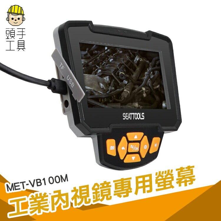 頭手工具 雙鏡頭內視鏡專用配件 汽車維修 管道工業內視鏡 彩色液晶螢幕 零件 4.3吋大螢幕 VB100M 分離式螢幕