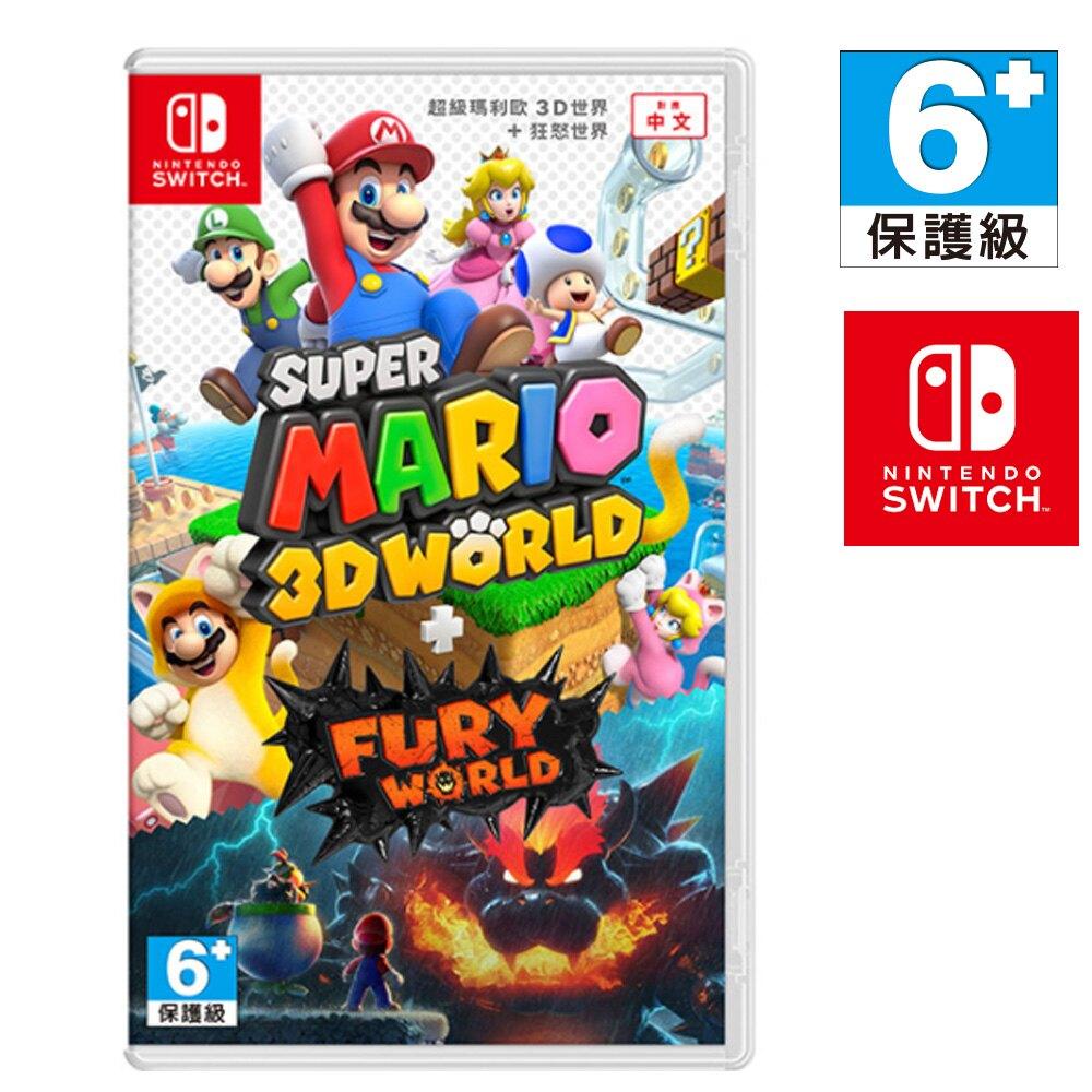 任天堂 NS SWITCH 超級瑪利歐 3D 世界 + 狂怒世界