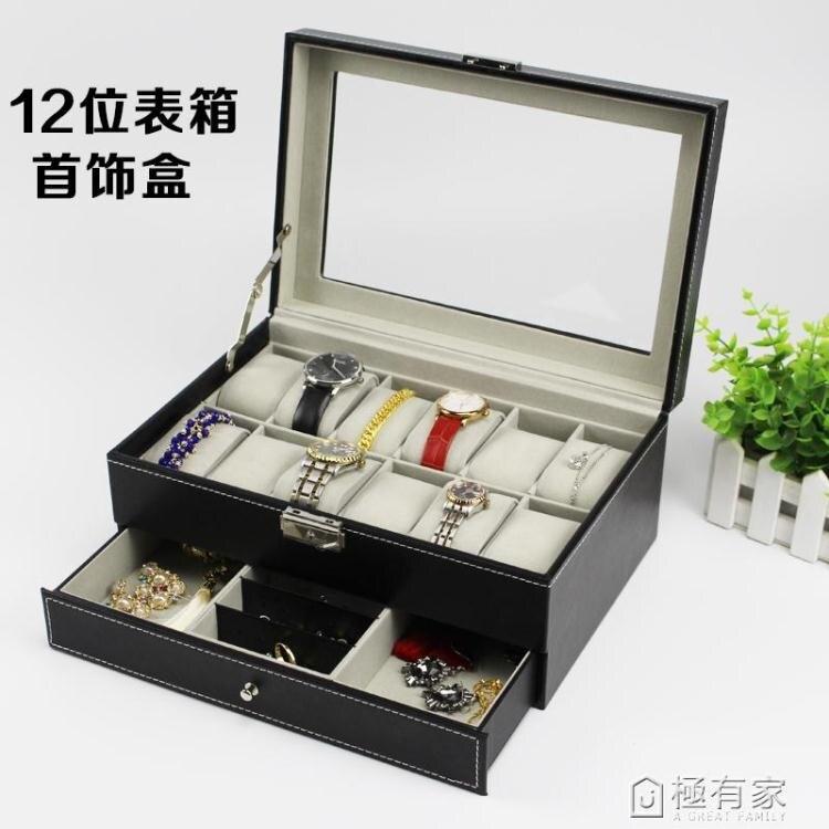 首飾收納盒手錶盒子眼鏡盒飾品收納化妝品收納盒耳環項練展示