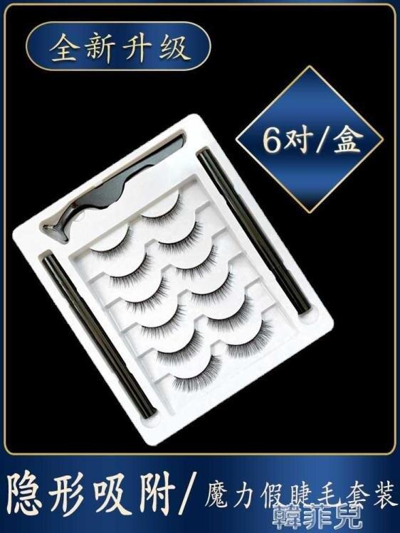 【百淘百樂】假睫毛 免膠水假睫毛貼女超自然濃密素顏仿真量子磁鐵磁 熱銷~