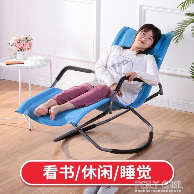 躺椅摺疊午休午睡辦公室單人便攜搖椅陽台家用休閒椅大人網紅躺椅ATF