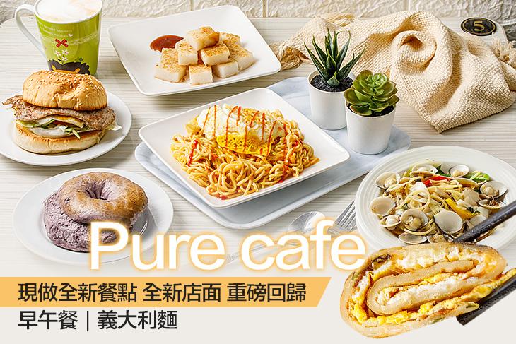【台北】Pure cafe #GOMAJI吃喝玩樂券#電子票券#美食餐飲