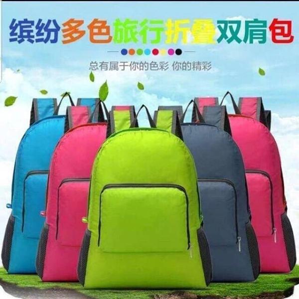 韓版 雙肩包 後背包 可摺疊 縮小 四色可選 登山包 超大容量 非Adidas