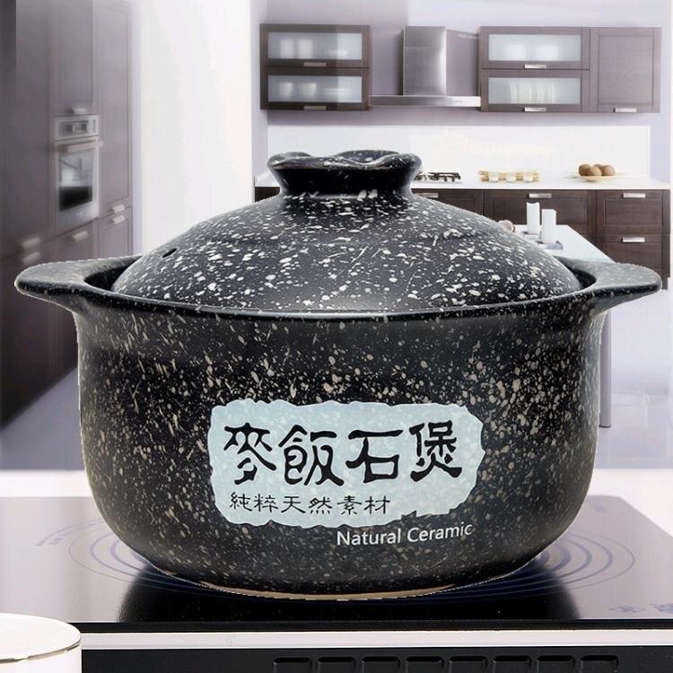 砂鍋電磁爐專用麥飯石燉鍋湯鍋適用明火燃煤氣陶瓷煲湯煮粥養生鍋